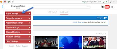 كيف تعطل التشغيل التلقائى Auto Play لفيديوهات اليوتيوب فى متصفحى جوجل كروم وفايرفوكس