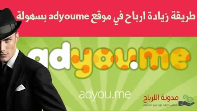 ربح المال من adyoume