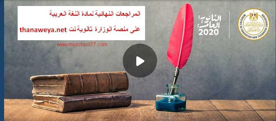المراجعات النهائية لمادة اللغة العربية على منصة الوزارة ثانوية نت thanaweya.net