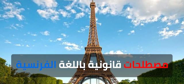 مصطلحات ، قانونية ، باللغة ، الفرنسية