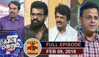 Makkal Mandram 09-02-2018 Andal & other controversies | Thanthi Tv