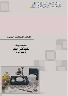 كتاب لتعليم قص الشعر pdf