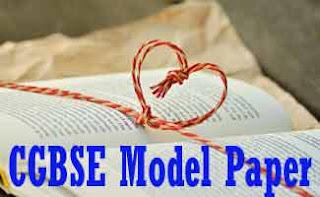 CGBSE 12 वीं  के मॉडल पेपर 2018