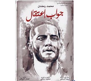 جواب اعتقال-محمد رمضان-فيلم محمد رمضان الجديد
