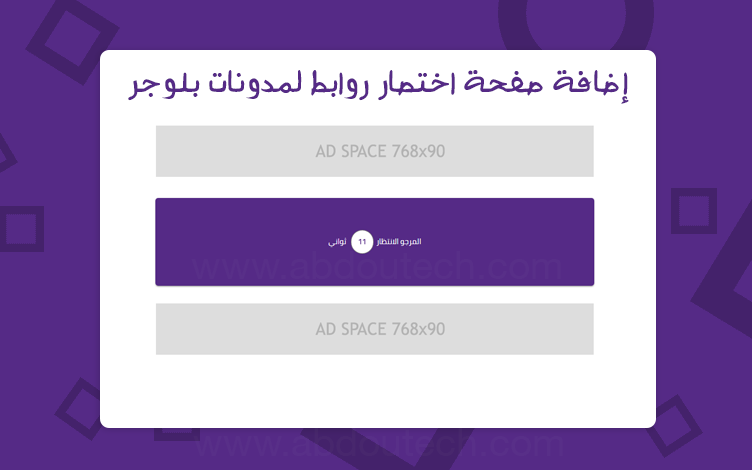 اضافة صفحة اختصار روابط لمدونات بلوجر مقدمة من عبدو تكنولوجي