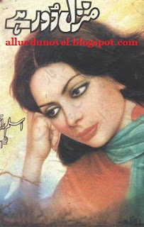 PDF Urdu Novel Manzil Door Hai By Aslam Rahi