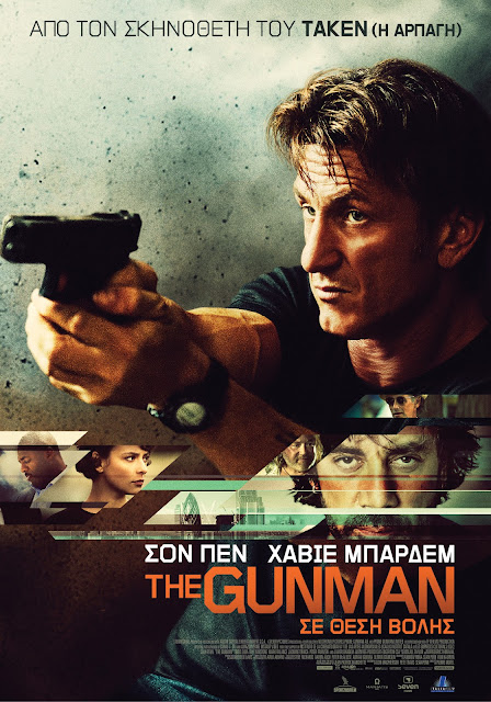 The Gunman - Σε θέση βολής (2015) ταινιες online seires oipeirates greek subs