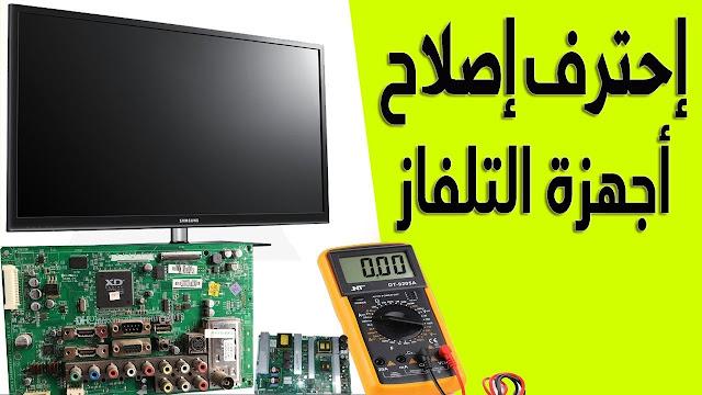 إحترف إصلاح أجهزة التلفاز بجميع أنواعها