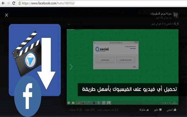 ثلاثة طرق مختلفة لتحميل أي فيديو على الفيسبوك فقط بإضافة