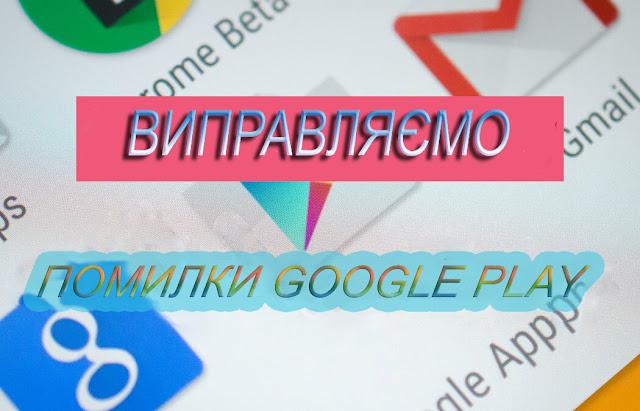 виправляю помилки Google Play