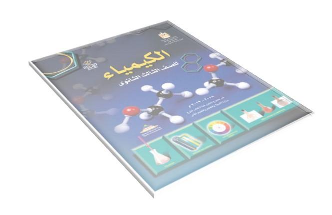 كتاب الكيمياء 2019