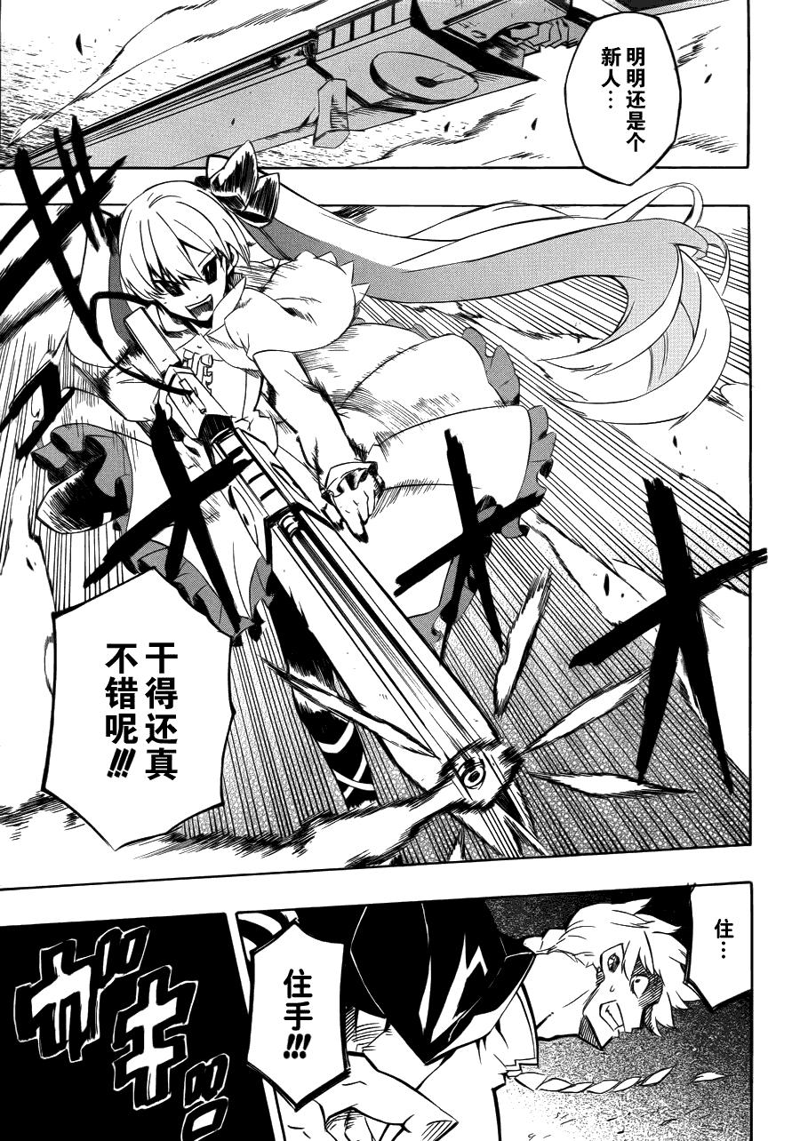 斬赤紅之瞳: 004話 - 第40页