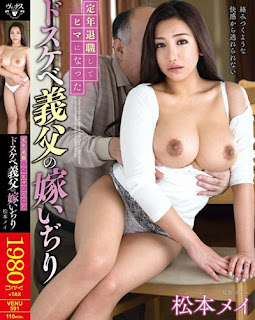 VENU-591 Daughter-in-law Idjiri Matsumoto Mei Of Dirty Little