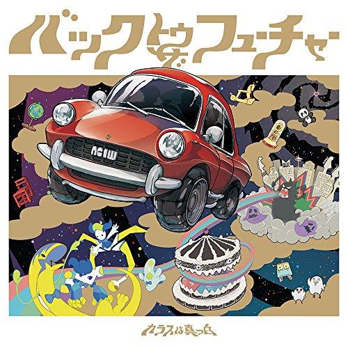[Album] カラスは真っ白 – バックトゥザフューチャー (2016.09.21/MP3/RAR)