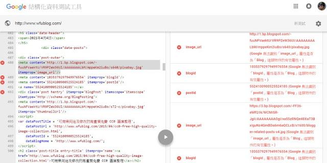 structured-data-testing-tool-error-部落格如何處理「結構化資料」標記 + 修復錯誤訊息