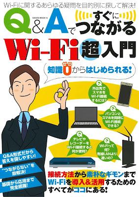 Q&Aですぐにつながる Wi-fi超入門 raw zip dl