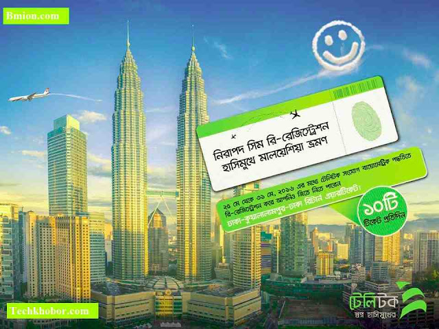 teletalk-win-dhaka-kualalumpur-dhaka-air-ticket-by-sim-biometric-re-registration