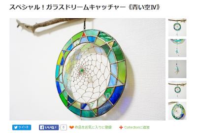 https://hands-gallery.com/shop/toiro-glass/exhibits/64664