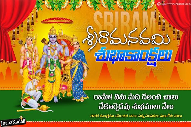 Significance of Sri Ramanavami in Telugu, Best Telugu Sriramanavami Wallpapers Greetings, nice latest Happy Sriramanavami Wallpapers Quotes