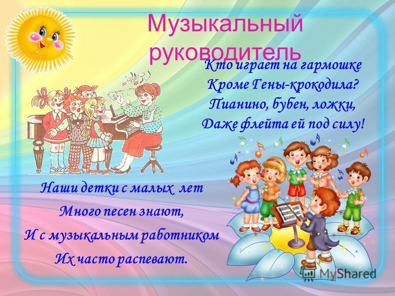 Поздравить музыкального работника детского сада с днем рождения