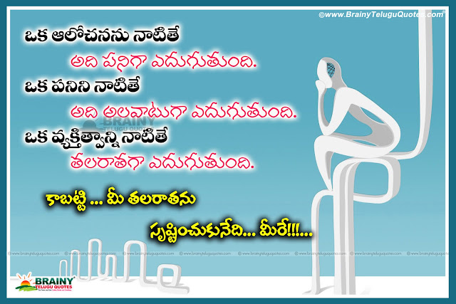 Telugu Motivational life success lines, Telugu Inspirational Quotes with  hd wallpapers