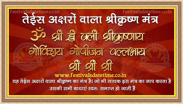 Shree Krishna Mantra in Hindi, श्री कृष्ण मंत्र व उनसे लाभ हिन्दी में