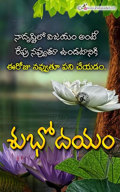 telugu best life quotes, famous words on life in telugu, telugu good morning messages