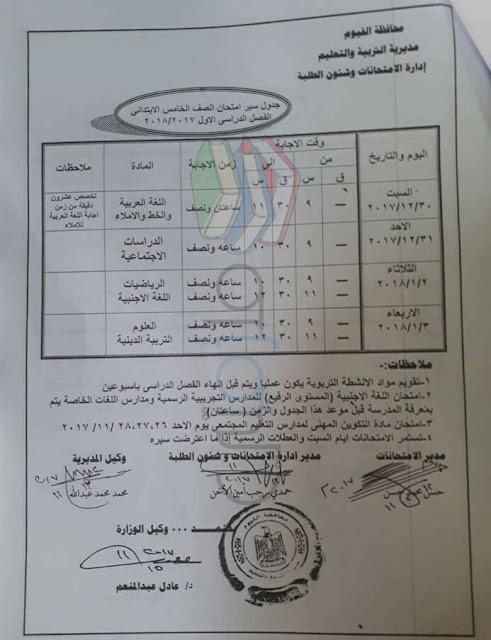 جدول امتحانات الصف الخامس الابتدائي 2018 نصف العام محافظة الفيوم