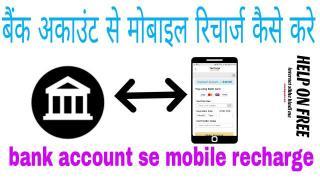 बैंक अकाउंट से मोबाइल रिचार्ज कैसे करे(step by step guide)