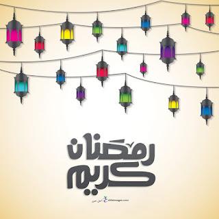 صور شهر رمضان 2018