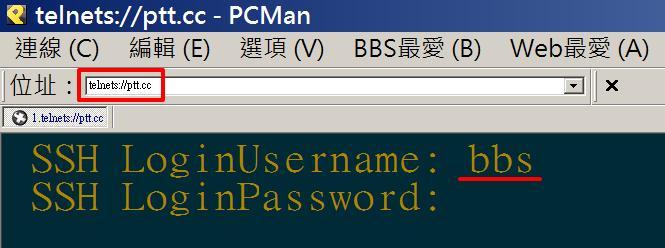 PTT 過載連不上?各種軟體快速登入技巧整理(SSH加密連線)@WFU BLOG