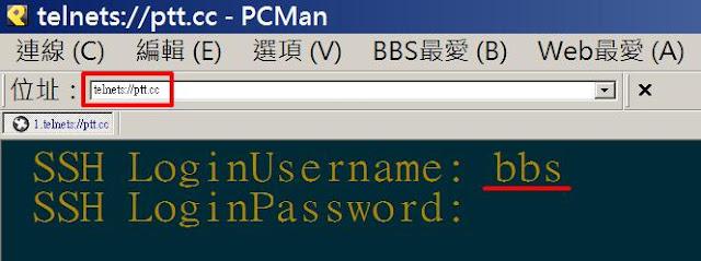 pcman-ssh-login-PTT 過載連不上?各種軟體快速登入技巧整理(SSH加密連線)