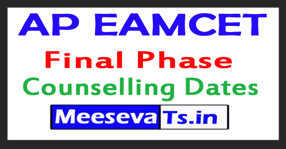 Andhra Pradesh EAMCET Final Phase Counselling Dates 2017