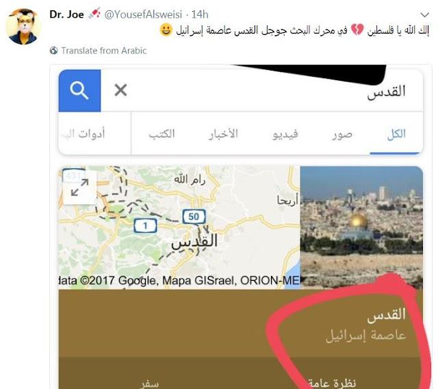 """""""جوجل"""" يسبق ترامب فى الاعتراف بالقدس عاصمة لإسرائيل.شاهد التفاصيل"""