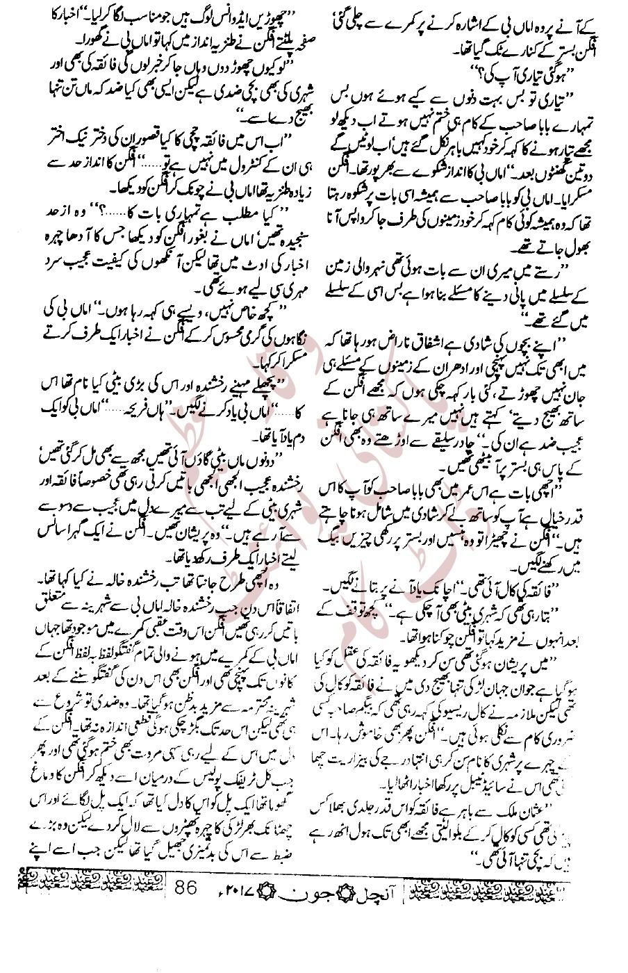 Readdersden: Junoon se ishq by Sumera Shareef epi 1