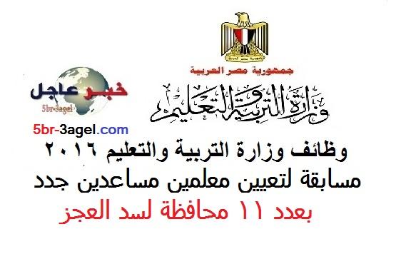 مسابقة لتعيين معلمين ومعلمات لسد العجز فى 11 محافظة وفقا للتخصصات الواردة بالعجز من المديريات التعليمية