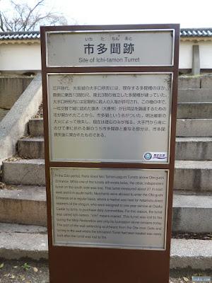大阪城公園市多聞跡