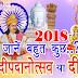 यह दीपावली नहीं दीपदान उत्सव है || Dipawali Kya Hai ? Jane Hindi Me