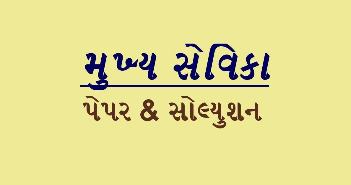 GPSSB Mukhya Sevika Paper Solution