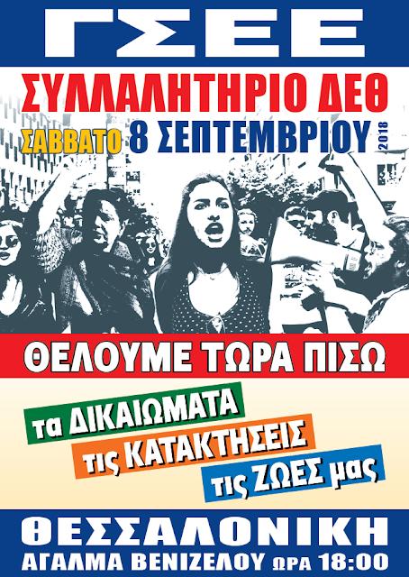 Το Εργατοϋπαλληλικό Κέντρο Ναυπλίου – Ερμιονίδας συμμετέχει στο κοινωνικό συλλαλητήριο στη Θεσσαλονίκη