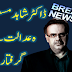 Dr. Shahid Masood was arrested by the court.