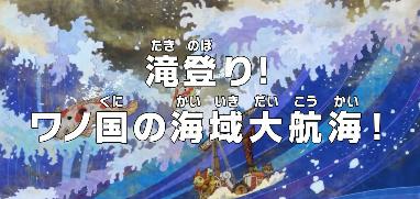 One Piece: Episódio 891 –