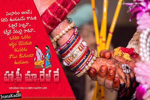 happy marriage day messages in telugu, best telugu happy marriages day wishes greetings