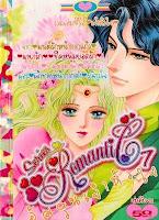 การ์ตูนสแกน Series Romantic 7