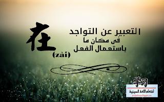 在 (ZÀI) التعبير عن التواجد في مكان ما باستعمال الفعل