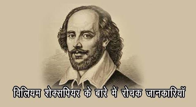 विलियम शेक्सपियर के बारे में रोचक जानकारियॉ