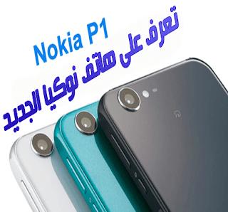 نوكيا تعود للمنافسة في سوق الهواتف الذكية بهاتف nokia p1
