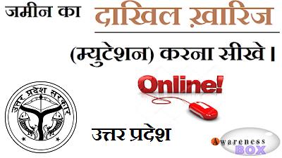 Mutation of Land in Uttar Pradesh Online
