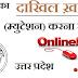 जाने UP में जमीन का नामांतरण/दाखिल ख़ारिज के लिए आवेदन कैसे करते है | Online Mutation of Land in Uttar Pradesh