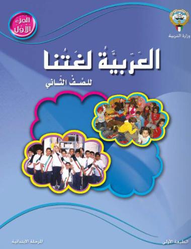 كتاب الوزارة في اللغة العربية للصف الثانى الإبتدائي الترم الأول والثاني 2020